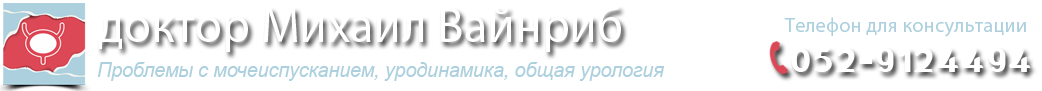 Урологическая клиника доктора Михаила Вайнриба